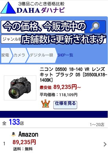 u30c0u30cfu30cau30d3u4fa1u683cu6bd4u8f03u3000u56fdu5185u6700u5927u7d1au3067u65b0u65b9u5f0fu306eu4fa1u683cu6bd4u8f03 1.1 Windows u7528 8