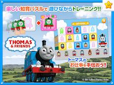 きかんしゃトーマスとパズルであそぼう!子供向け無料知育ゲームアプリのおすすめ画像1