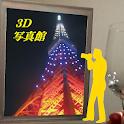 3D Photo Gallery 2 (AR) icon