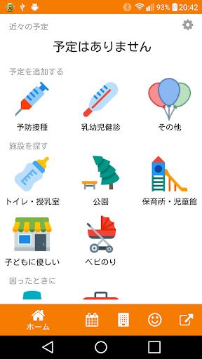 金沢子育てアプリ