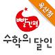 빨간펜 수학의달인 옥산학원 Download for PC Windows 10/8/7