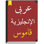 English to Arabic Dictionary offline & Translator Icon