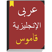 English to Arabic Dictionary offline & Translator