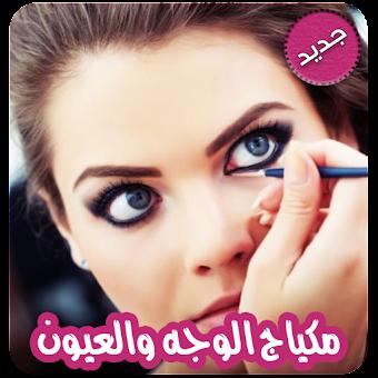 db620f13352ba وصفات مكياج الوجه والعيون بدون نت