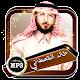 Download قران خالد القحطاني مرتل offline بدون نت For PC Windows and Mac