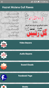 Hazrat Mulana Gull Raees Naqshbandi apk screenshot 1