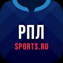 Премьер-Лига от Sports.ru - РПЛ icon