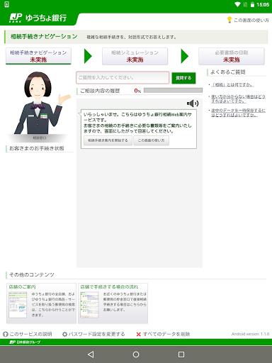 ゆうちょ銀行相続Web案内サービス