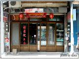 福星飲食店