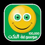 موسوعة النكت 100.000 نكتة  1.0 Icon