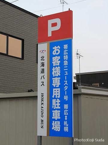 北海道バス「帯広特急ニュースター号」 帯広営業所_03