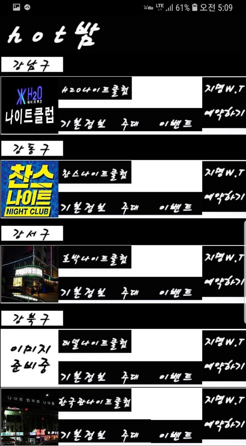 Скриншот 핫밤 (night club 유흥,나이트클럽 정보제공)