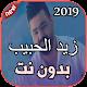 Download أغاني زيد الحبيب بدون نت Zaid Al Habib - HABANI For PC Windows and Mac