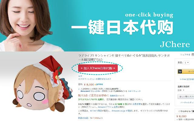JChere一键日本代购