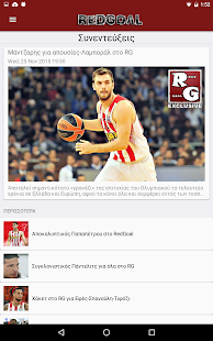 RedGoal- screenshot thumbnail