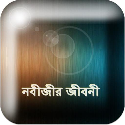 Bangla Nobi Jiboni Full