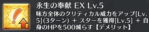 永生の奉献[EX]