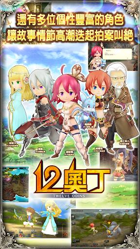 12奧丁-本格日式RPG,百萬下載突破 for PC