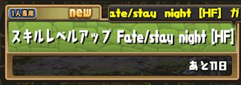 スキルレベルアップ-Fateコラボ