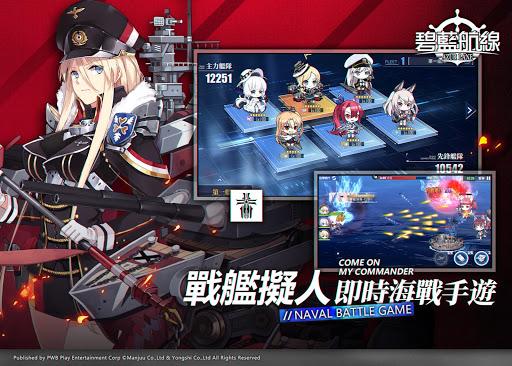 碧藍 航線 screenshot 13