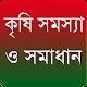 কৃষি তথ্য ও চাষাবাদ ~ Bangla Agricultural info Download for PC Windows 10/8/7