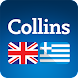 Collins English<>Greek Dictionary