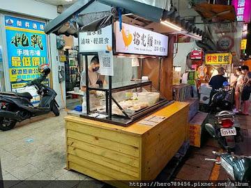 拾光雞 新莊店(鹹水雞 宵夜 輕蔬食)