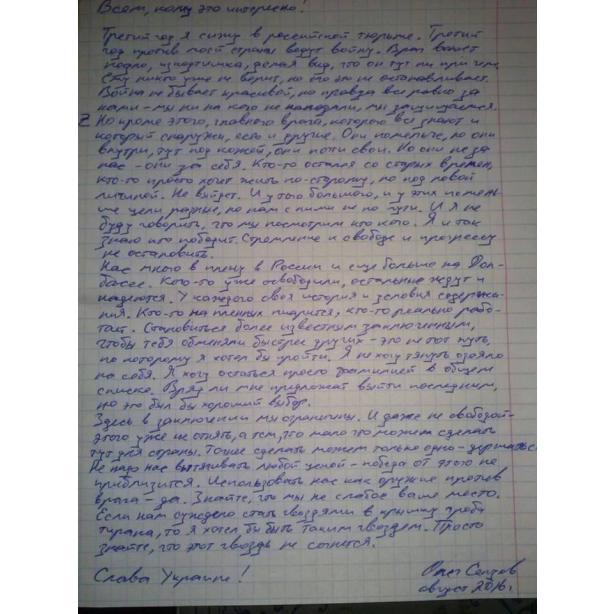 Интервью с Олегом Сенцовым_9