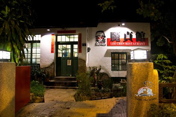 麗貞館軍事主題餐廳✈雙人套餐