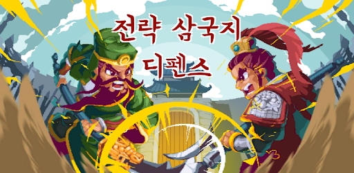 The Three Kingdoms enthusiasts must try!