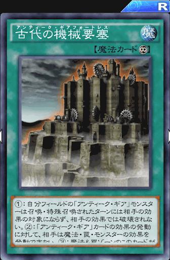 古代の機械要塞