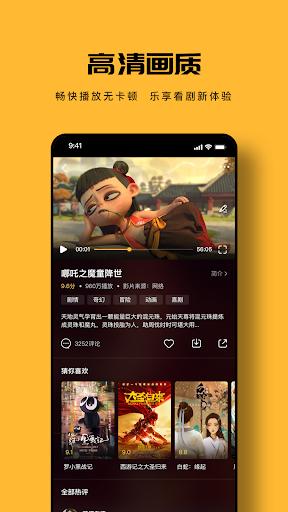 貓九影視-電影電視劇綜藝動漫-美日韓港台大陸劇-追劇看戲首選 screenshot 2