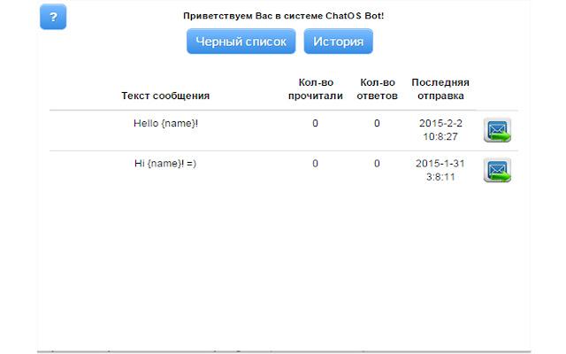 NatashaClub ChatOS automatic email sender