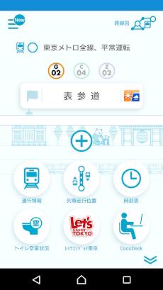 東京メトロアプリ【公式】 地下鉄の乗換案内(駅の乗換案内)・地下鉄路線図・運行情報などの電車アプリのおすすめ画像1