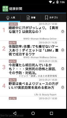 健康新聞 - screenshot