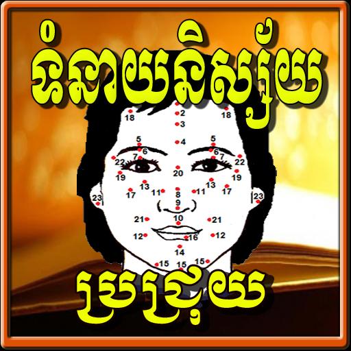 Khmer Brachrouy Horoscope