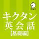 キクタン英会話<基礎編>【添削+発音練習機能つき】(アルク) - Androidアプリ