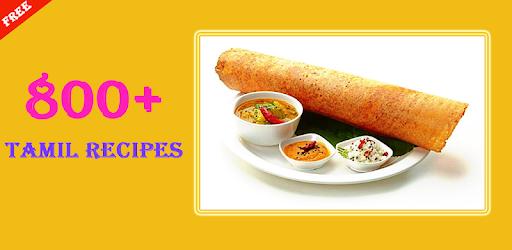 Cooking Recipes In Tamil Language Pdf