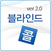 블라인드콜 2.0