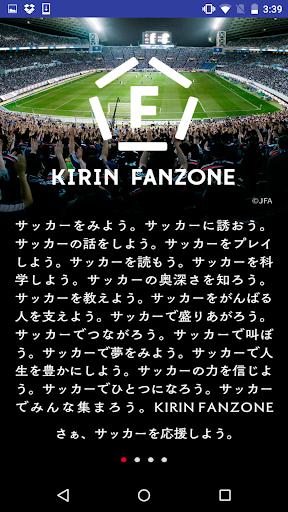 KIRIN FANZONE~サッカー日本代表を応援しよう!~