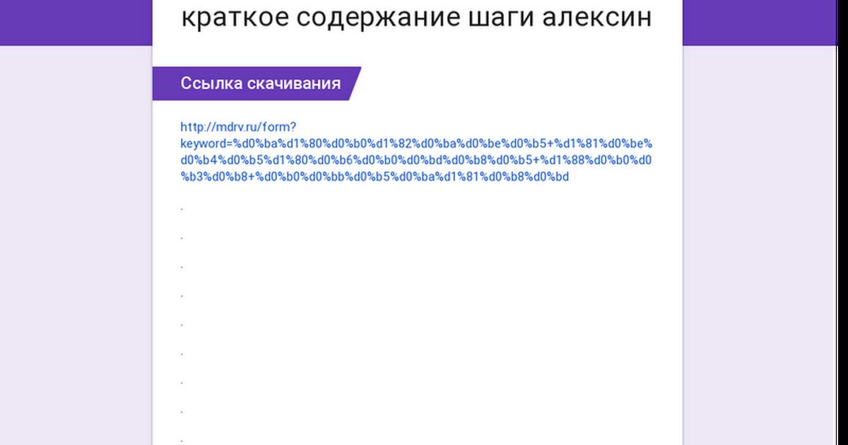 agaleksin-domashnee-sochinenie-slushat