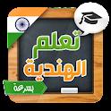 تعلم اللغة الهندية بسرعة icon