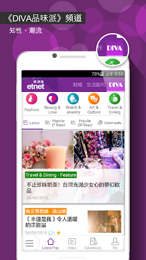 玩免費財經APP 下載etnet 財經·生活 經濟通 app不用錢 硬是要APP
