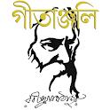 গীতাঞ্জলি - রবীন্দ্রনাথ ঠাকুর - Gitanjali Poems icon