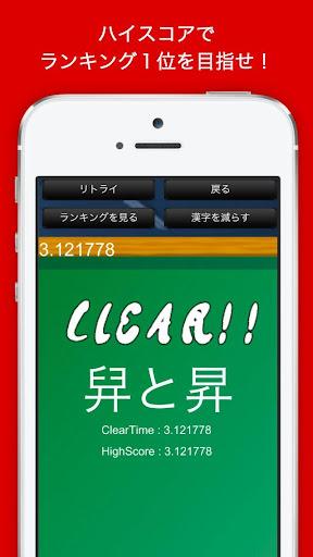 免費下載拼字APP|漢字間違い探し!【脳トレ用】 app開箱文|APP開箱王