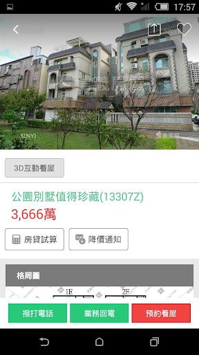 信義房屋-即時掌握房屋與行情資訊 screenshot 5