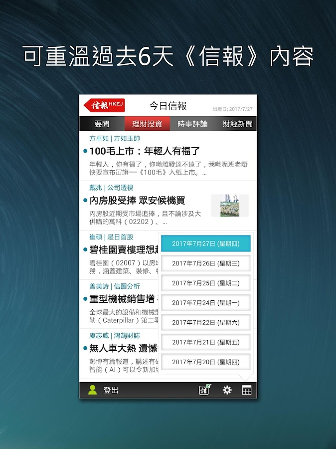 信報 Mobile- screenshot