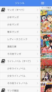 新刊ジャケ買い! - マンガ・ライトノベルの新作情報 screenshot 2