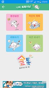 솔톡 - 크리스마스까지 연인만들기 프로젝트 screenshot 6