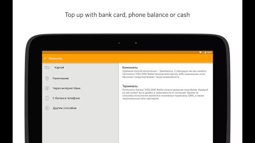 QIWI Wallet  screenshots 16